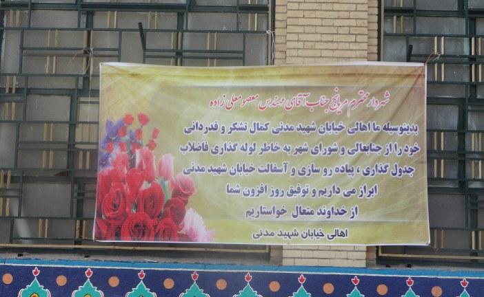 تقدیر و تشکر اهالی خیابان شهید مدنی از شهردار مریانج