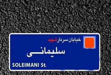 خیابانی در مریانج به به نام سپهبد شهید سلیمانی نامگذاری شد