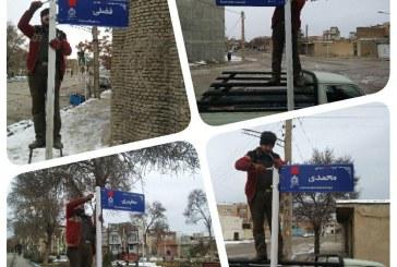 نصب تابلوهای معابر در خیابان شهید سلیمانی(شریعتی)