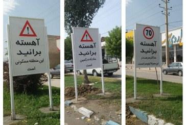 نصب تابلوهای آهسته برانید در بلوار ارتش