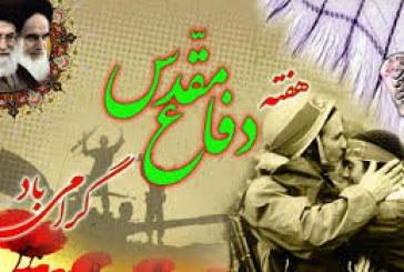 دفاع مقدس، نام آشناترین واژه در قاموس حماسه های عزت آفرین ایران است