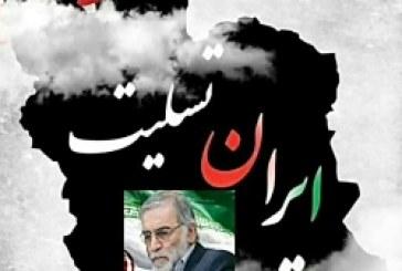 تسلیت  شهرداری و شورای اسلامی  شهر مریانج به مناسبت ترور دانشمند هسته ای شهید محسن فخری زاده