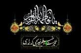 شهادت دخت نبی (ص)حضرت فاطمه زهرا (س)تسلیت باد