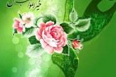 پیام تبریک شهردار به مناسبت ولادت حضرت علی (ع)و روز پدر