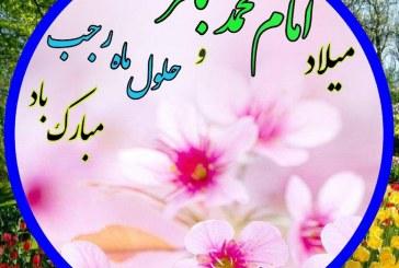 تبریک ولادت پنجمین امام شیعیان حضرت باقر العلوم (ع)و حلول ماه مبارک رجب مبارک باد.