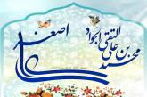 تبریک شهردار مریانج به مناسبت ولادت مخزن جود و سخا ،جواد الائمه و حضرت علی اصغر (ع)