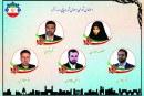 دوره ششم شورای اسلامی شهر